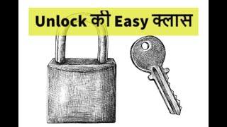 Unlock 1.0 को समझने का इससे आसान तरीका नहीं मिलेगा - ZEENEWS