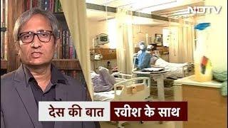 'देस की बात' Ravish Kumar के साथ : दिनों-दिन और खराब हो रहे हैं हालात | Des Ki Baat, May 25, 2020 - NDTVINDIA