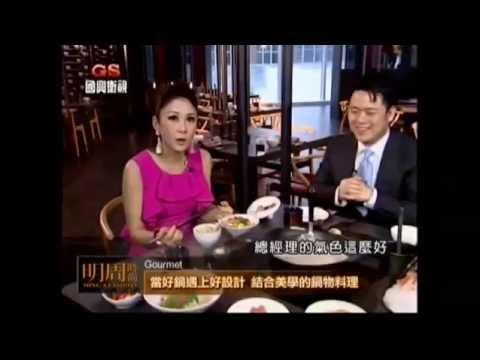 2013年6月國興衛視-明周時尚節目專訪 合SHABU