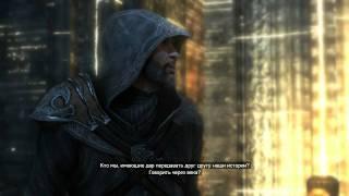 Assassin's Creed: Revelations - Walkthrough Russian (part 12)