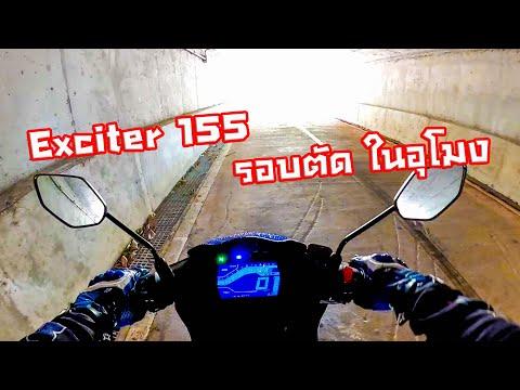 เสียงท่อ-Exciter-155-เบิ้ลรอบต