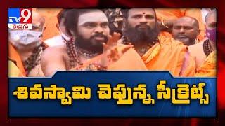 Brahmamgari Matam లో చాలా అవినీతి జరిగింది: Siva Swamy - TV9 - TV9