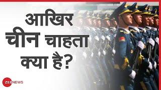 India Vs China: भारत से बार बार क्यों उलझता है चीन, आखिर चीन चाहता क्या है? | India China War - ZEENEWS