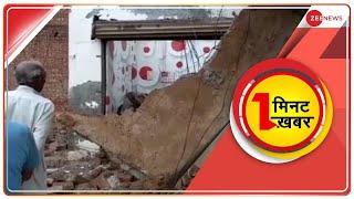 हरियाणा के फतेहाबाद में गिरी दुकान की छत | One Minute One News | Top News Today | Non Stop News - ZEENEWS