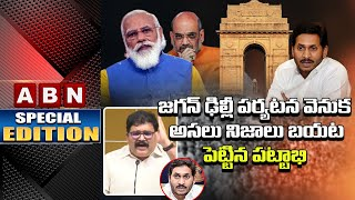 TDP Leader Pattabhi Comments on Jagan Delhi Tour   Special Edition   ABN Telugu - ABNTELUGUTV