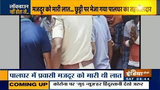 Maharashtra: मजदूरों को लात मारने वाले तहसीलदार पर एक्शन, छुट्टी पर भेजे गए - INDIATV