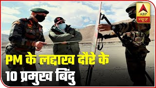 Flashback: PM Modi's Leh trip in 10 points - ABPNEWSTV