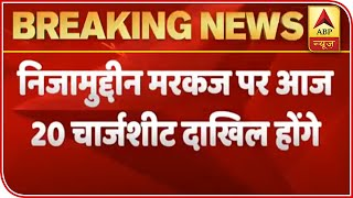 Delhi Police to file charge-sheet in Nizamuddin Markaz case today - ABPNEWSTV