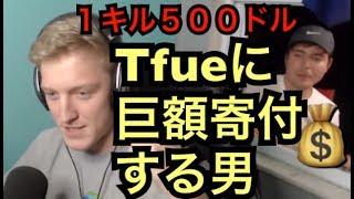 投資 募金『【日本語訳付】Tfueに巨額寄付する男』などなど