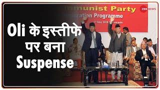 KP Oli को दो दिनों की राहत, कम्यूनिस्ट पार्टी की बैठक रद्द । Breaking News । Nepal PM Updates - ZEENEWS
