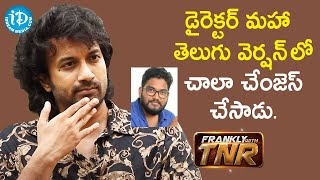 Director Maha made many changes from the original version - Actor Satyadev | Frankly With TNR - IDREAMMOVIES