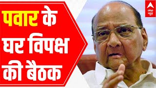 Lok Sabha Elections 2024: Pawar's power move; Farooq Abdullah, Yashwant Sinha in attendance - ABPNEWSTV