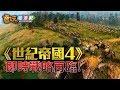 《世紀帝國4》首支遊戲影片曝光!經典即時戰略再臨