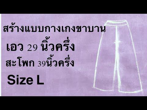 สร้างแบบกางเกงขาบาน-วิธีทำแพทเ