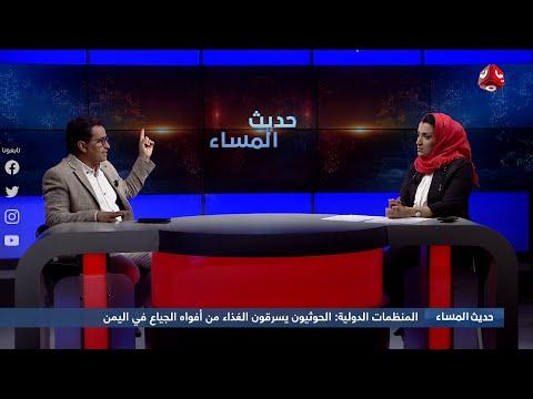 ذكرى يوم العار...  ماذا خسر اليمن منذ الانقلاب الأسود  | حديث المساء