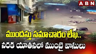 Mumbai Residents Facing Problems With Heavy Rains | ABN Telugu - ABNTELUGUTV
