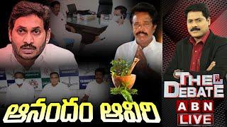 LIVE: ఆనందం ఆవిరి || AP Govt Conspiracy On Anandayya Medicine || CM Jagan || The Debate || ABN LIVE - ABNTELUGUTV