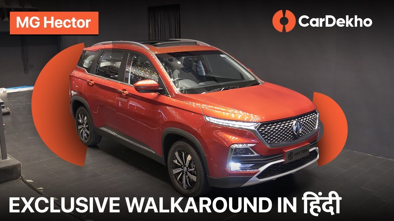 MG Hector SUV India unveil | Interior, features, specs, expected price & more (Hindi) | CarDekho.com
