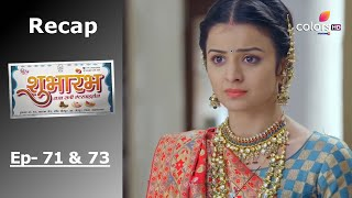 Shubharambh - शुभारंभ  - Episode -71 & 73 - Recap - COLORSTV