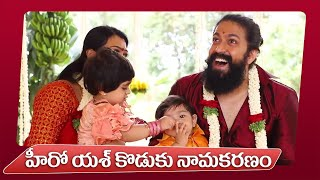 Rocking Star Yash Son Naming Ceremony Moments | IG Telugu - IGTELUGU