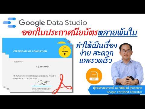 EP49-:-Google-Data-Studio-กับร