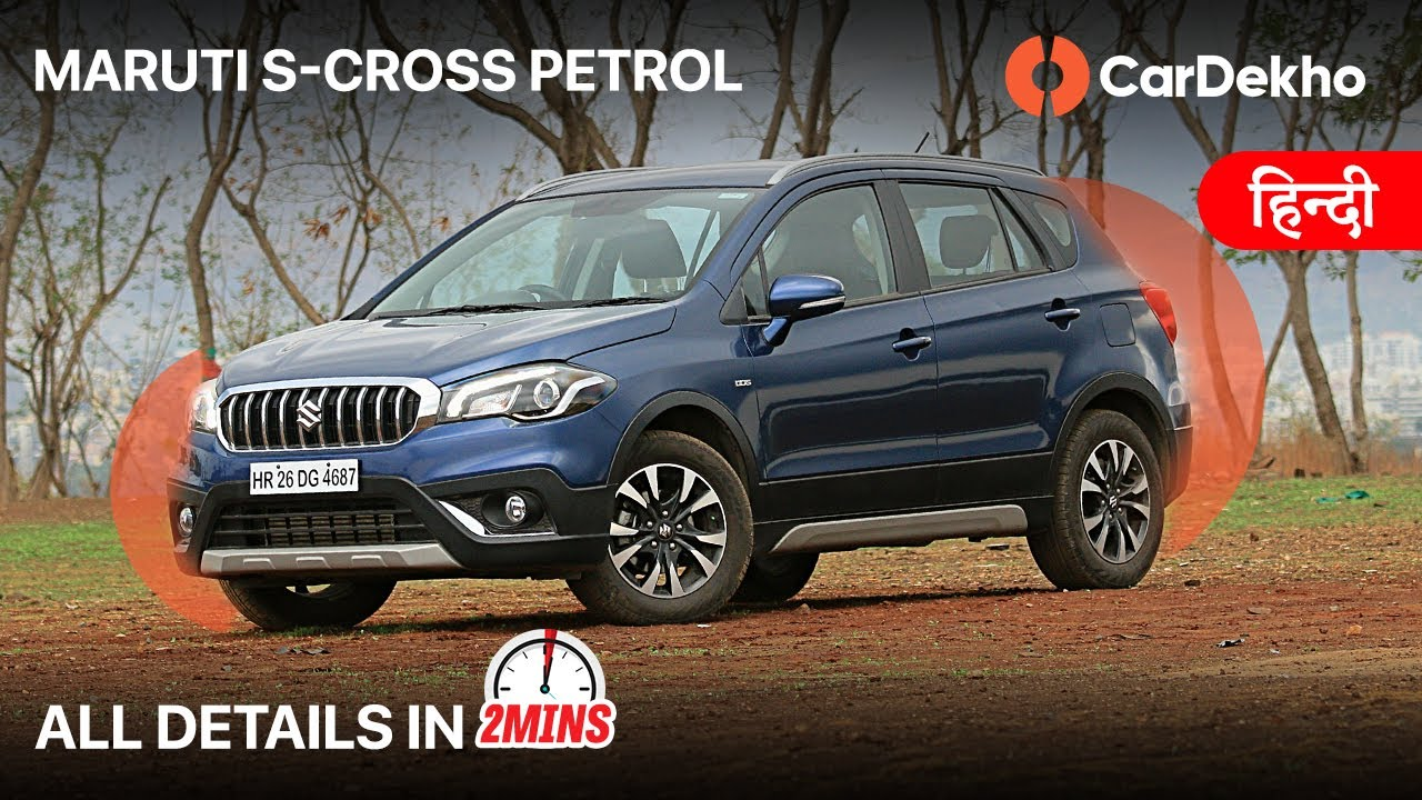 (हिंदी) 🚗 Maruti Suzuki S-Cross Petrol ⛽ Price Starts At Rs 8.39 Lakh | All Details #In2Mins