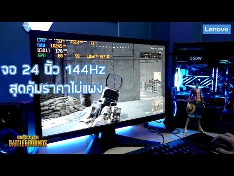 รีวิวจอ-24-นิ้ว-144Hz-Lenovo-G