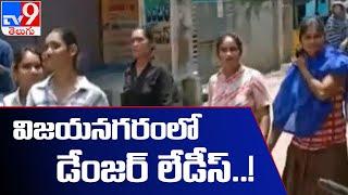 ఈ మహిళలు చాలా డేంజర్ గురూ!! - TV9 - TV9
