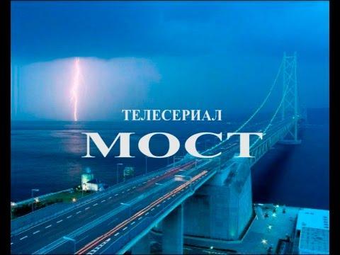 Кадры из фильма мост сериал 1 дания сезон