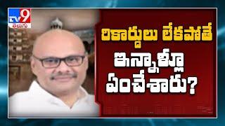 బొబ్బిలి యుద్ధంలో కొత్త మలుపు : Vizianagaram - TV9 - TV9
