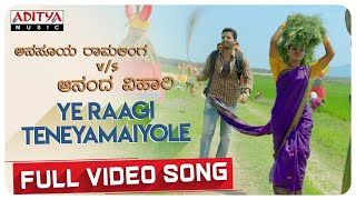 Ye Raagi Teneya Maiyole | A Aa Kannada Video Songs | Nithiin | Samantha | Mickey J Meyer - ADITYAMUSIC
