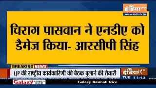 LJP राष्ट्रीय कार्यकारिणी की बैठक जल्द, चिराग को पार्टी अध्यक्ष से भी हटाने की तैयारी - INDIATV