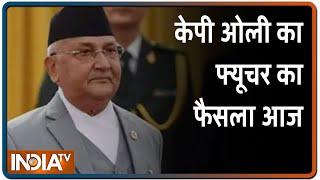 Nepal Political Crisis: PM KP Oli की कुर्सी रहेगी या नहीं, आज हो सकता है फैसला | IndiaTV News - INDIATV
