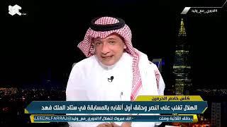 تعليق عادل التويجري بعد فوز الهلال بكأس الملك ضد النصر