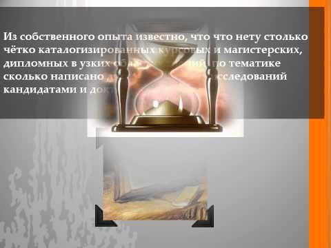 mp Доставка диссертаций 4 years ago by Доставка диссертаций
