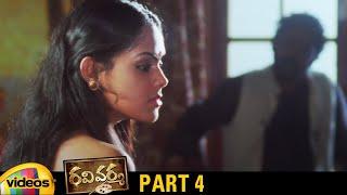 Ravi Varma Latest Telugu Movie HD   Nithya Menen   Karthika Nair   Poorna   Part 4   Mango Videos - MANGOVIDEOS