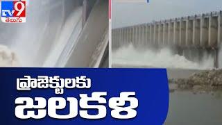 ప్రాజెక్టుల్లోకి భారీగా వస్తోన్న వరదనీరు | Telugu States Projects - TV9 - TV9
