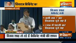 M.P: BJP MLA Vijay Shah takes oath as cabinet minister | IndiaTV - INDIATV