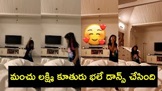 Manchu Lakshmi Daughter Cute Dance Video | Manchu Lakshmi Daughter Nirvana | Rajshri Telugu - RAJSHRITELUGU
