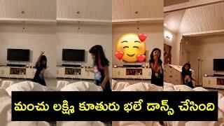 Manchu Lakshmi Daughter Cute Dance Video | Manchu Lakshmi Daughter Nirvana | Rajshri Telugu - RAJSHRITELUGU