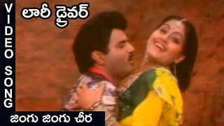 Lorry Driver Movie | Jingu Jingu Cheera Video Song | Balakrishna - Vijayashanti - RAJSHRITELUGU