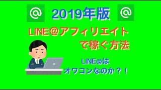アフィリエイト line@『2019年版LINE@アフィリエイトで稼ぐ方法  LINE@・メルマガはオワコンか?!福山翔』などなど