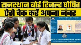 Rajasthan Board, RBSE 12th Result 2021 Live Update : राजस्थान माध्यमिक शिक्षा बोर्ड का रिजल्ट घोषित - ITVNEWSINDIA
