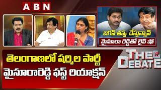 Ex-MP MV Mysoora Reddy First Reaction On YS Sharmila New Party In Telangana   The Debate   ABN - ABNTELUGUTV