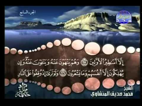 7 - ( الجزء السابع ) القران الكريم بصوت الشيخ المنشاوى