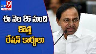 Telangana  New  Ration Cards :  కొత్త  రేషన్ కార్డులొస్తున్నాయ్...!  - TV9 - TV9