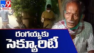 రంగయ్య ఇంటి దగ్గర భద్రత ఏర్పాటు చేసిన పోలీసులు | YS Viveka Murder Case - TV9 - TV9
