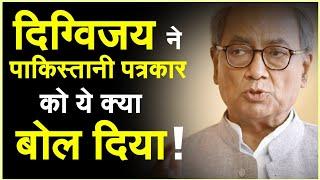 Leaked Audio: कांग्रेस नेता दिग्विजय सिंह ने Article 370 पर पाकिस्तानी पत्रकार से ये क्या कह दिया! - ZEENEWS