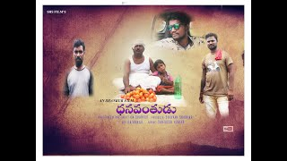 DHANAVANTHUDU //  TELUGU SHORT FILM// DIRECTOR SHANKUR// SHS FILMS - YOUTUBE
