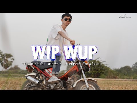 WIP-WUP-(วิบวับ)---Mindset-x-D